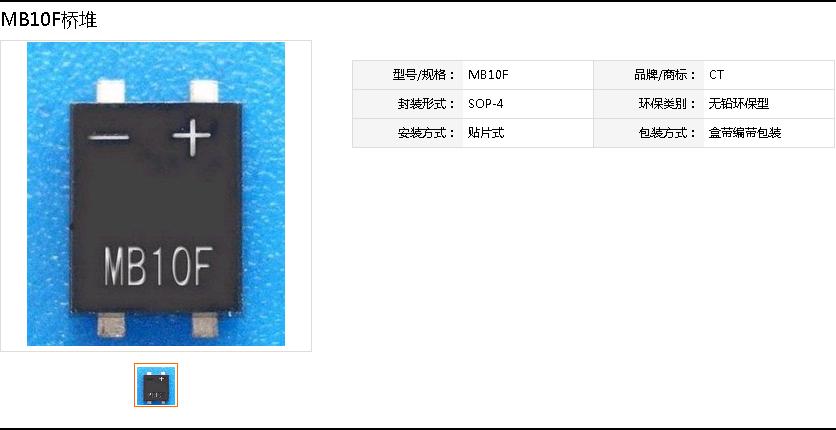 Recovery Bridge Rectifer RMB05F-RMB10F RMBF10A-RMBF10M 3、Schottky Bridge KMB12F-KMB110F LMB22F-LMB26F 特点: 符合TO-269AA的安装要求。 高度仅1.5mm,比TO-269AA降低40%。 芯片到PCB板的散热路径短50%。 引脚平贴底部,不易变形。 低结温工作,高可靠性。 电流容量大。 该产品已申请国家实用新型和发明专利。 典型应用: IP语音,调制解调器,以太网供电,笔记本电脑,网络设备,数据线保