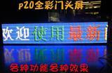 全国市场p20炫彩门头屏,厂家直供led显示屏模组