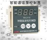 智能温湿度控制器-WSK系列温湿度控制器