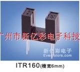 ITR160凹槽式光电开关,ITR160红外光电传感器,ITR-160光电开关工厂。