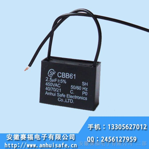 供应cbb61风扇风机启动电容器