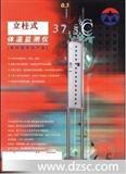 红外线体温仪
