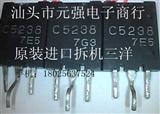 功率管2SC5238
