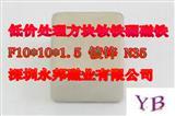 低价处理库存钕铁硼磁铁 钕铁硼磁石 钕铁硼价格低,质量保证