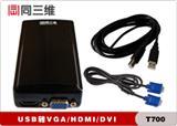 USB转HDMI转换器,USB转HDMI线