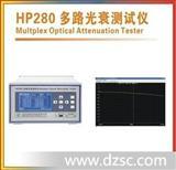 HP280多路光衰测试仪