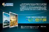 南宁户外双色LED显示屏,厂家大量批发南宁户外双色LED显示屏 ,欢迎来电询价