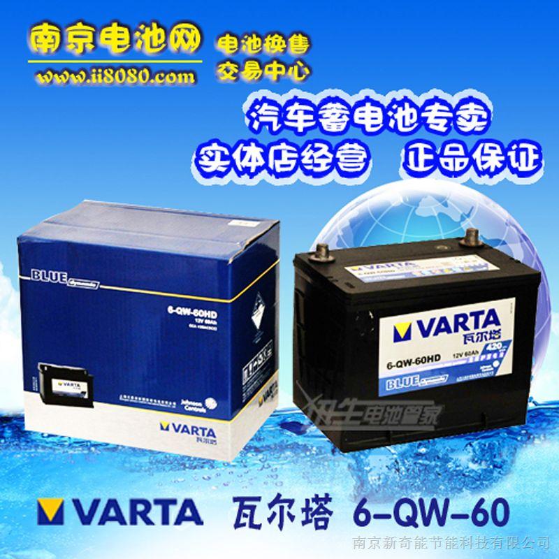 瓦尔塔电瓶 瓦尔塔蓄电池南京总代理 瓦尔塔蓄电池价格图片