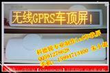 LED车载屏(1-出租车顶灯屏软件配置)