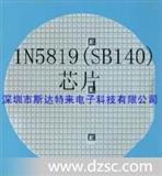 肖特基二极管芯片/裸片/晶圆 1N5819(SB140)
