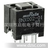 村田BNX002-01 静噪滤波器