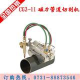 磁力火焰切割机(磁力管道切割机)