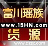 富川瑶族 【懒人用品批发】 【儿童玩具批发】15hn.com