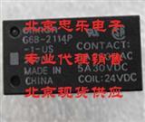 G6B-2114P-1-US-12V继电器,欧姆龙功率继电器特价促销