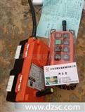 起重机专用遥控器低压36V