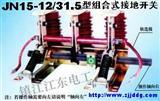 JN15-12/31.5型高压接地开关,ES1型高压接地开关