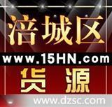 涪城区 【小商品批发】【货源批发】15hn.com
