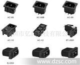 电源插座,交流电源插座,AC电源插座