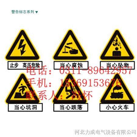 建筑工地安全标识牌 建筑工地 建筑工地安全标语