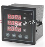 LYU-9E301  三相交流电压表、LED、96*96