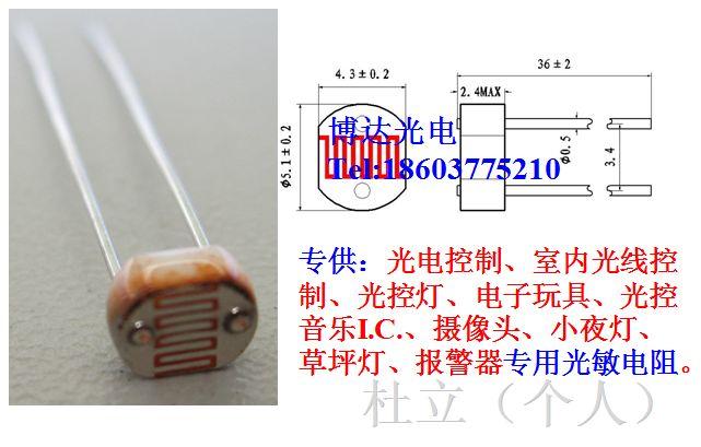 厂家直销 Φ5系列 cds 光敏电阻 5516 5528 5537 5539