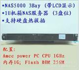 1U机箱 3Bay NAS服务器+网络存储器+Linux系统+云端服务器
