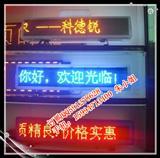 出租车LED走字屏 (深圳科客服转811)