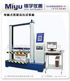 电脑式纸箱抗压试验机,纸箱抗压测试机厂家