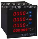 株洲多功能电量测量仪、无纸记录仪、航空障碍灯