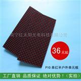 广西南宁半户外P10 LED显示屏 LED模组 LED单元板(红色)