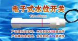 电子式水位开关WWC/BZ2401