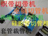 普通型输液管裁管机,PE管裁管机,PVC管裁断机