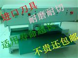 (400型)PCB分板机,铝基板分板机,LED分板机