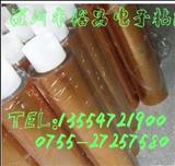 耐酸碱电镀胶带,线圈绝缘胶带,ABS电镀胶带,绝缘胶带,线路板保护胶带