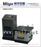 振动试验台,垂直水平电磁振动试验台,品质可靠!