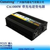 充电逆变器1000W UPS逆变器 广州UPS逆变电源 逆变器厂家
