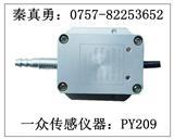 一众传感PY209玻璃钢屋顶风机风压传感器