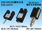 红外光电开关GZ-6A