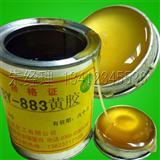 黄胶 螺丝固定胶 宝月883黄胶厂家直销 电子胶 环保黄胶