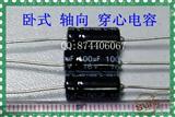 卧式 轴向 穿心电容 16v47uf 47uf16v