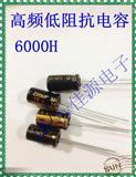 高频电容16v220uf 220uf16v 6x12