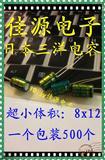 三洋高频铝电解电容16v1000uf 1000uf16v 8x12
