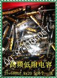 高频电容25v680uf 680uf25v 8x20 LOW,ESR高频低阻电容