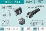 日本泰和电器大电流单芯连接器工业插座HR5-1200(200A 500V)