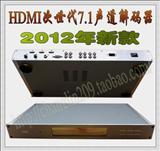 HDMI数字光纤同轴转模拟7.1声道,HDMI次世代音频解码器