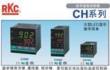 RKC温控器/中文说明书