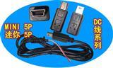 Mini 5P充电线 数据线