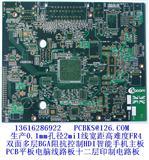 刚性电路板PCB基板,多层印刷线路板  BGA盲埋孔FPGA阻抗控制电路板
