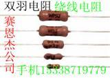 双羽电阻无感绕线电阻1%/0.05R/0.1R/0.5R/12MR/14MR