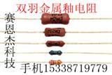 双羽电阻金属釉玻璃釉电阻100MR,1W,2W,3W,10MR,7.5MR